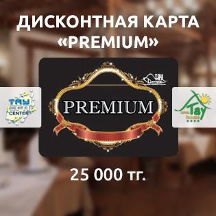 Удовольствие, которое можно купить! Дисконтная карта «Premium» со скидкой 58% на услуги отеля «Тау-House», «Тау-SPA-центра», а также рестораны Авлабар и Горный!