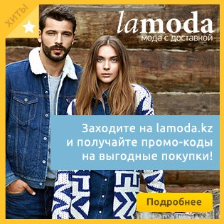 Скидка до 90% с использованием промокупона от Lamoda.kz!